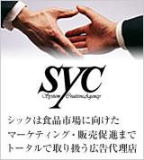 シック株式会社